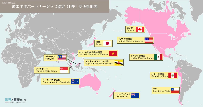 環太平洋パートナーシップ協定交渉参加国地図