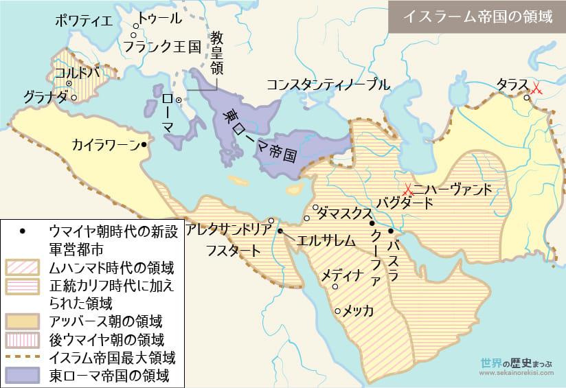イスラム王朝 | 世界の歴史まっぷ