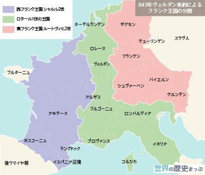 カロリング朝   世界の歴史まっぷ