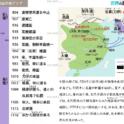 国際関係の変化 9〜12世紀の東アジア