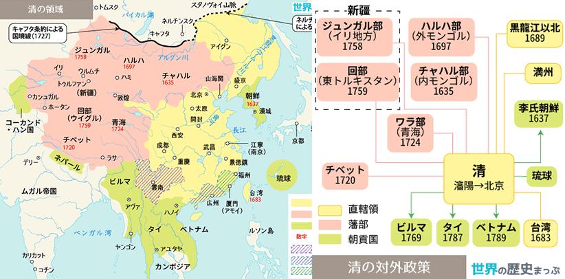 清(王朝)   世界の歴史まっぷ