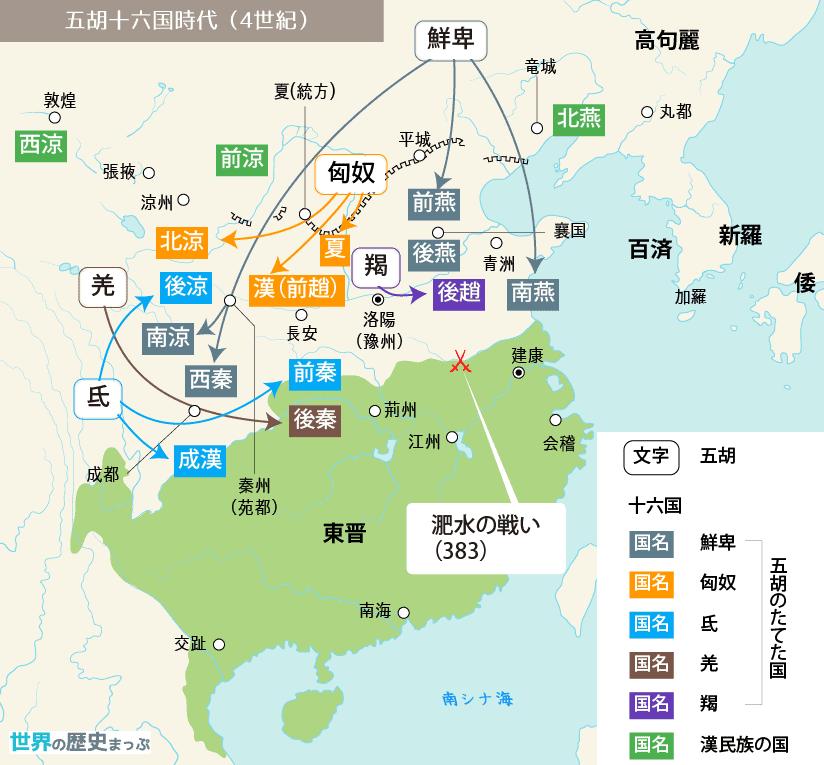 東晋 | 世界の歴史まっぷ