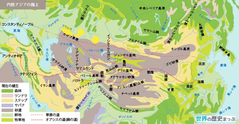 シルク・ロード オアシスの道(オアシス・ルート) 東西を結ぶ交通路 内陸アジアの風土と人々 内陸アジア世界の変遷 内陸アジアの風土地図