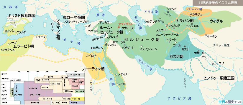 キリキア・アルメニア王国 | 世界の歴史まっぷ