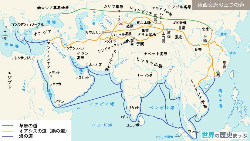 海の道(マリン・ルート) 草原の道(ステップ・ルート) 三つの道 東西交流の三つの道地図