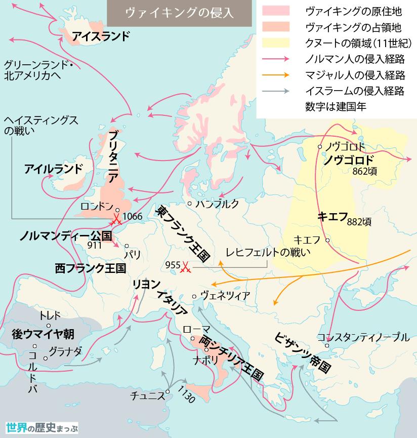 ヴァイキングの活動 ヴァイキングの侵入地図 ©世界の歴史まっぷ