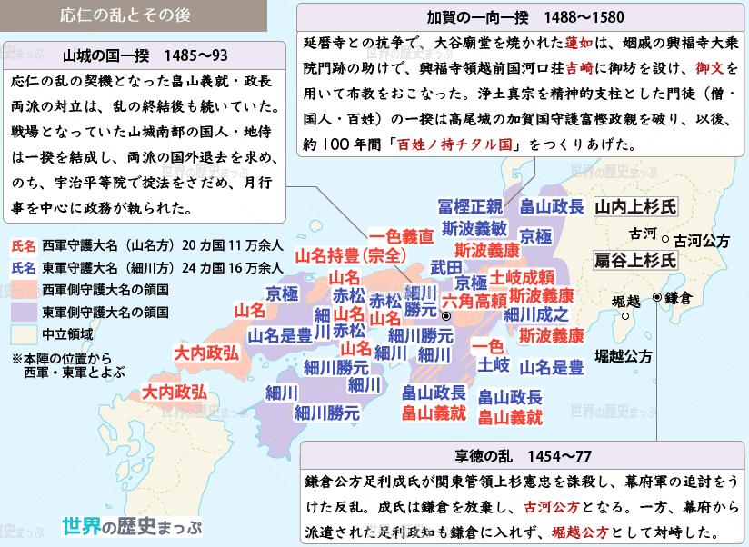 応仁の乱とその後地図 惣村の形成と土一揆