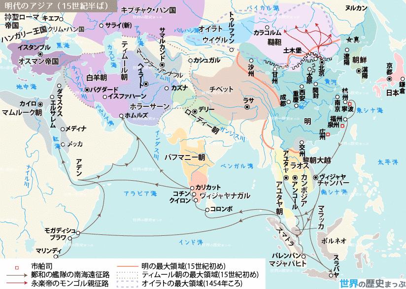 北元 朝貢貿易 14世紀の東アジア 明(王朝) 明初の政治 アユタヤ朝 朝貢体制の動揺 明代のアジア(15世紀半ば) 地図