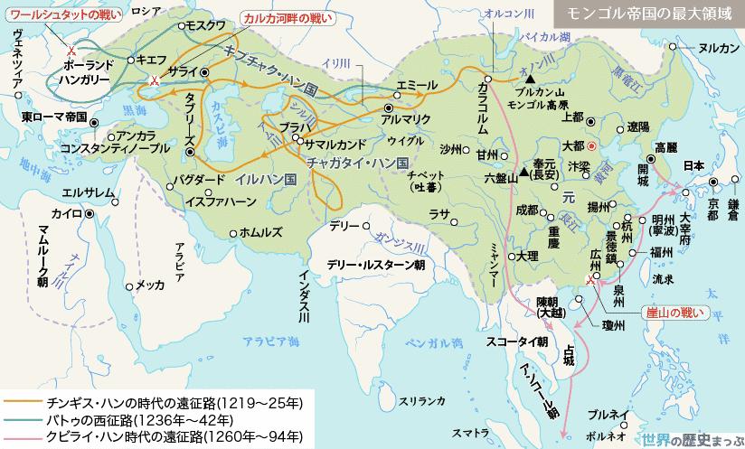 モンゴル帝国の成立 モンゴル帝国の最大領域地図