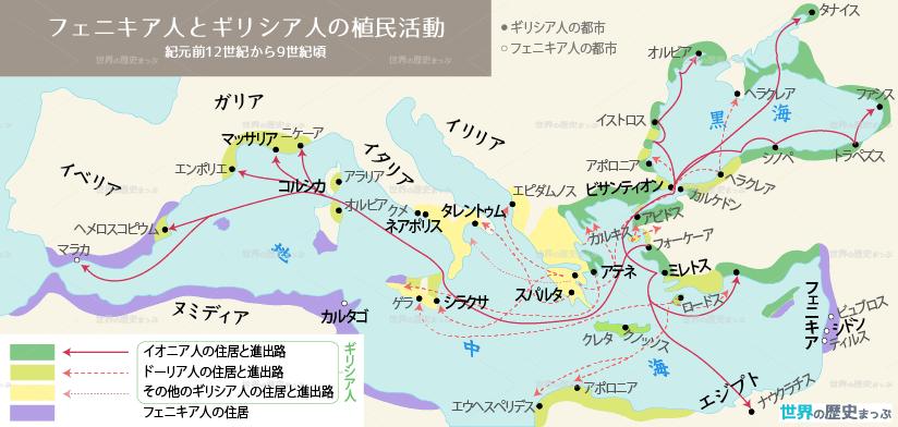 フェニキア人とギリシア人の植民移動地図