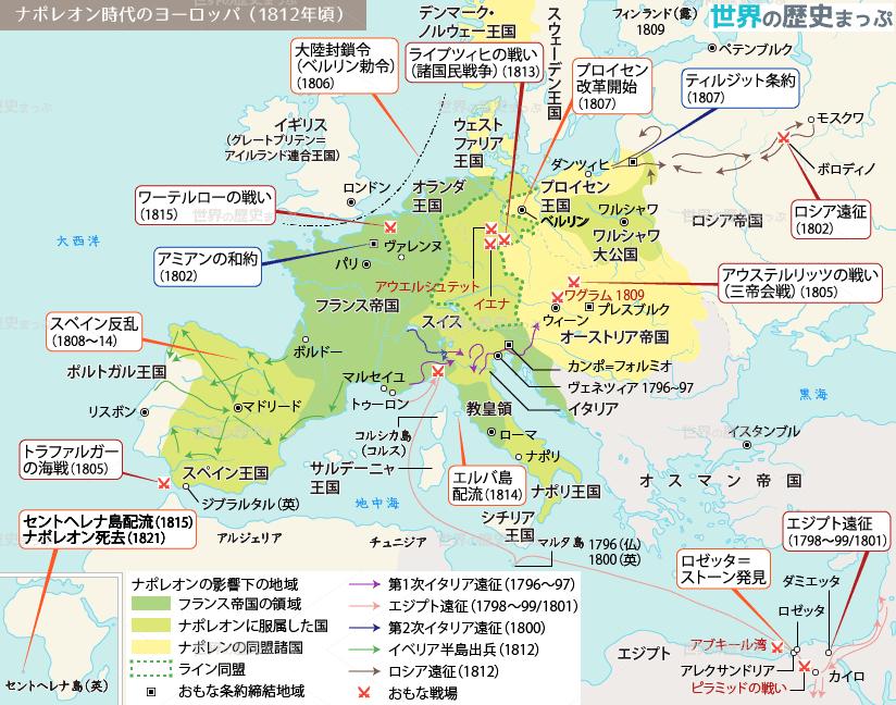 ナポレオンのエジプト遠征 ナポレオン時代のヨーロッパ地図