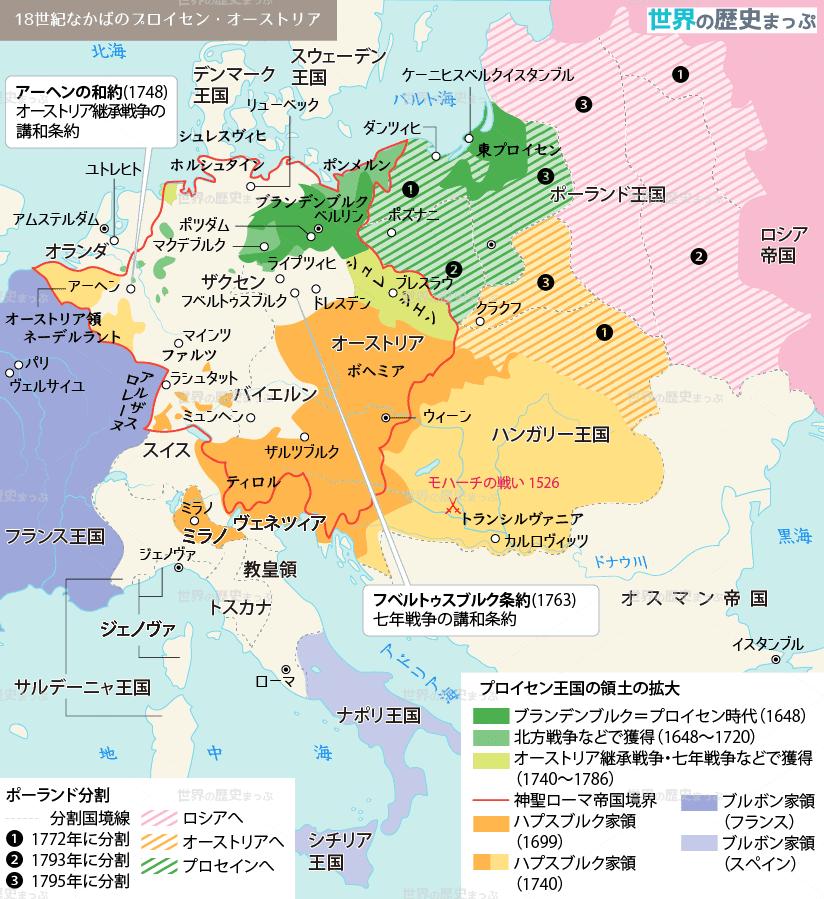 プロイセン王国 | 世界の歴史ま...