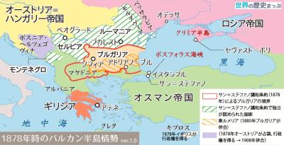 サン=ステファノ条約 東方問題 1878年時のバルカン半島地図