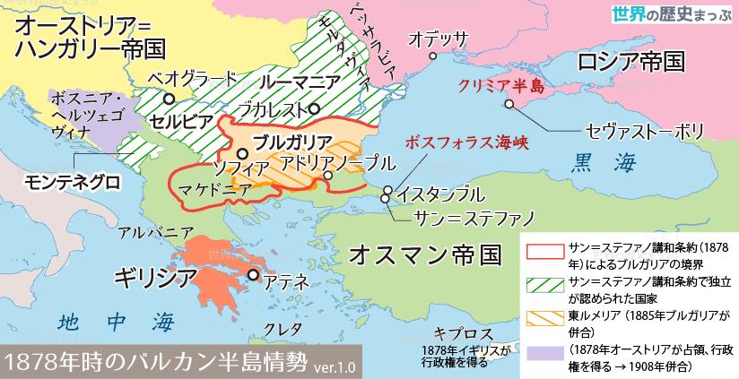 1878年時のバルカン半島地図 | 世界の歴史まっぷ