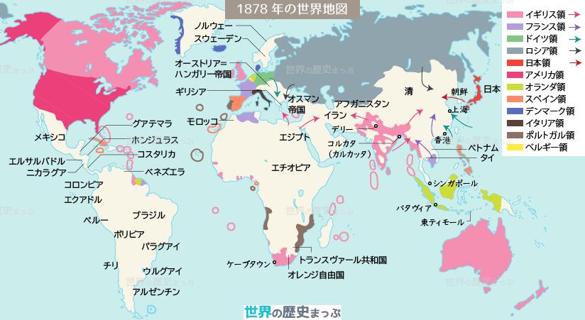1878年の世界地図 | 世界の歴史まっぷ