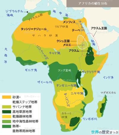 アクスム王国 アフリカの植生分布地図