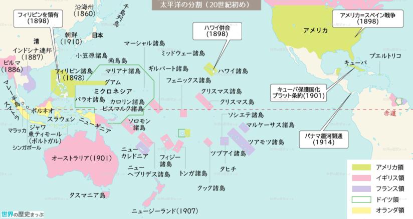 太平洋諸地域の分割 | 世界の歴史まっぷ