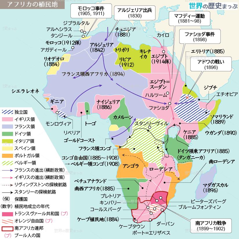 アフリカの植民地化 | 世界の歴史まっぷ